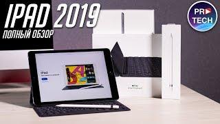 Обзор самого доступного iPad 2019 (7 поколение) + Smart Keyboard + Apple Pencil. Опыт использования
