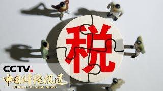 《中国财经报道》 20190917 17:00| CCTV财经