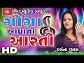 Download Goga Maharaj Ni Aarti   Darshna Vyas   Karbatiya Dhaam Live Garba   Pravin Rawat   Pancham Group MP3 song and Music Video
