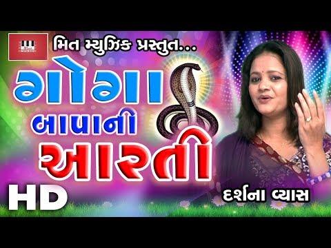 Goga Maharaj Ni Aarti | Darshna Vyas | Karbatiya Dhaam Live Garba | Pravin Rawat | Pancham Group