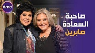 صاحبة السعادة - الحلقة الـ 34 الموسم الثاني | الفنانة صابرين | 14/1/2020 الحلقة كاملة
