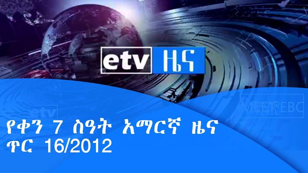 የቀን 7 ስዓት አማርኛ ዜና…ጥር 16/2012 ዓ.ም|etv