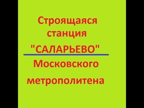 """Строящаяся станция """"Саларьево"""" Московского метрополитена - Salaryevo"""