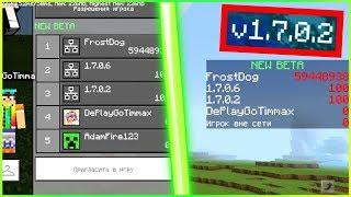 КАК ПОЛЬЗОВАТЬСЯ И РАБОТАТЬ СО Scoreboard В НОВОМ Minecraft pe 1.7.0!