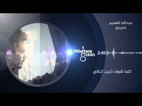 Abdulah al hamem   nasebe#   عبد الله الهميم -نصيبي 2015 عيد الحب اغاني عراقيه حزينه 2015