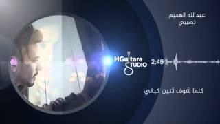 Video Abdulah al hamem   nasebe#   عبد الله الهميم -نصيبي 2015 عيد الحب اغاني عراقيه حزينه 2015 download MP3, 3GP, MP4, WEBM, AVI, FLV Agustus 2018