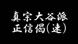 正信偈 真宗大谷派(東本願寺) 聞き流し用 (速) thumbnail