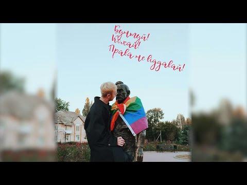 Новости Донбасса: Донбасс queer. Борьба за права ЛГБТ продолжается