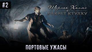 Шерлок Холмс и секрет Ктулху - Портовые ужасы.