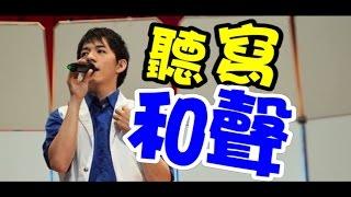 歌唱學習 (8) - 聽寫簡譜與和聲/合音/首調/旋律 /練習愛情/王大文/kimberley /audipo thumbnail