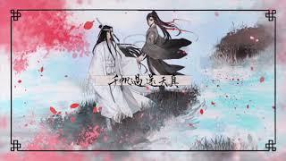 魔道祖师 (Mo Dao Zu Shi) 忘羡 - Wangxian (Audio Drama Ver.) - Violin Cover