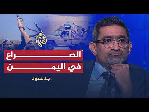 ???? بلا حدود - مع عصام شريم عضو مجلس الشورى اليمني ورئيس حزب المؤتمر بالحديدة  - نشر قبل 5 ساعة