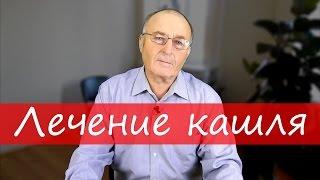 видео Амброксол - инструкция