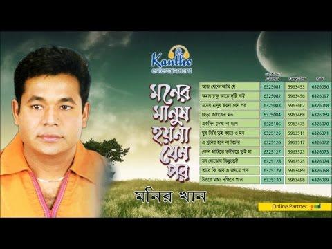 Monir Khan - Moner Manush Hoyna Jeno Por | মনের মানুষ হয়না যেন পর | Full Audio Album