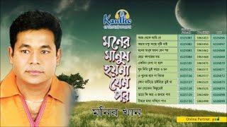Download Lagu Monir Khan - Moner Manush Hoyna Jeno Por | মনের মানুষ হয়না যেন পর | Full Audio Album mp3