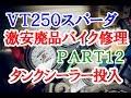 【激安1万円バイクは修理して走れるようになるか?】Part12 ~燃料タンク内部のコーティング~