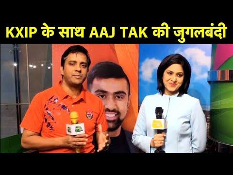 LIVE: Aaj Tak ने की IPL में धमाकेदार Entry | IPL 2019 | KXIP | Sports Tak