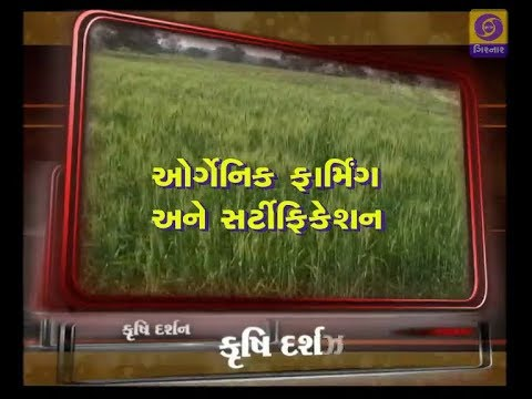 KRISHI DARSHAN | Organic Farming ane Certification