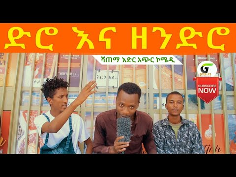 #ድሮ እና ዘንድሮ   ሻጠማ እድር አጭር ኮሜዲ 2021  Ethiopian Comedy (Episode 31)