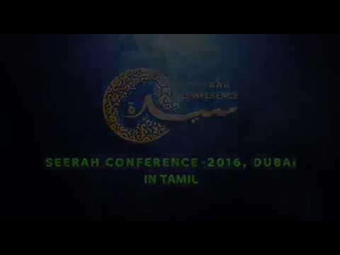 DUBAI SEERA CONFERENCE - 2016 - coming soon