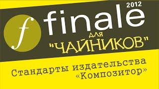 Finale 2012 для чайников. Урок 32 – Стандарты издательства Композитор