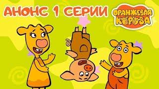 Оранжевая Корова анонс 🐄 Премьера на канале Союзмультфильм 2019 HD