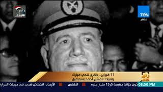 رأي عام - 11 فبراير.. ذكرى تنحي مبارك وميلاد المشير أحمد إسماعيل