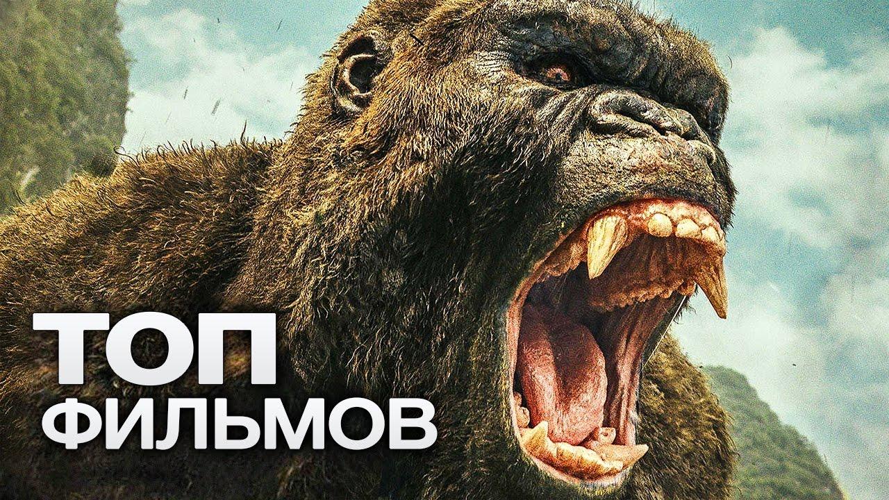 ТОП-5 ОЧЕНЬ ХОРОШИХ ФИЛЬМОВ (2017)