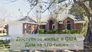 Доступное жилье в США. Простенький дом за 170 тысяч.