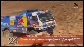 """10-ый этап ралли марафона """"Дакар-2020"""""""