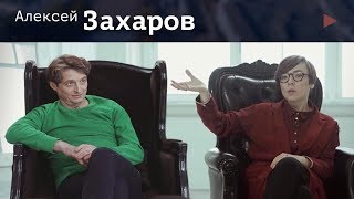 Алексей Захаров, SuperJob. О бедности и богатстве, детях и учебе, вере и бизнесе 16+