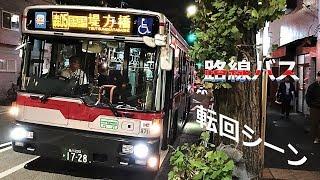 【凄腕】路線バス 転回シーン