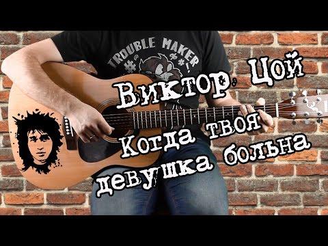 Кино - Когда Твоя Девушка Больна ( Live video )