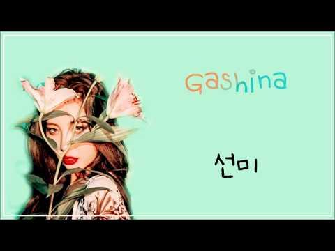 SUNMI (선미) – GASHINA (가시나) LYRICS (HAN/ROM/ENG)