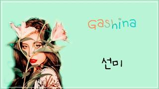Gambar cover SUNMI (선미) – GASHINA (가시나) LYRICS (HAN/ROM/ENG)