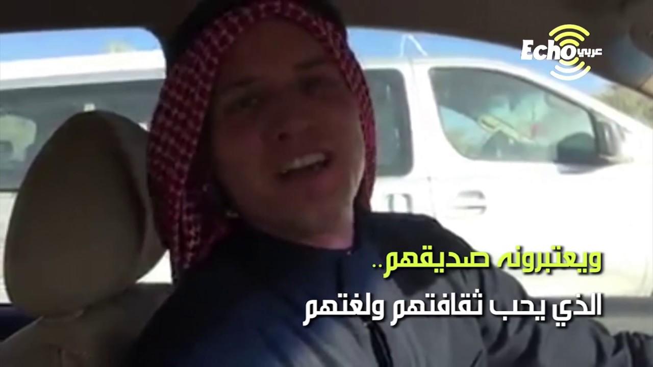 شاهد: شاب نرويجي يتكلم ويغني بالعربية ويعيش في الأردن