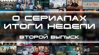 О Сериалах - итоги недели №2