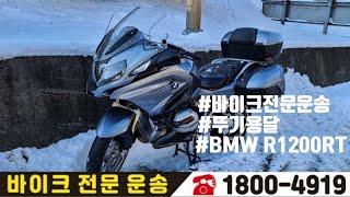 바이크전문운송 '뚜기용달' BMW R1200RT 운송