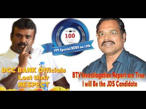 KGF VTV Kannada NEWS || 18th dec 2017 || 100th day of VTV|| Special NEWS of this week