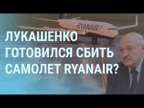 Как Лукашенко за Протасевичем истребитель отправлял | УТРО | 24.05.21