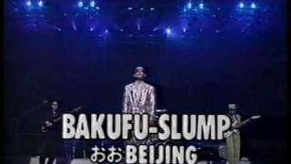 爆風スランプ おおBEJING (1991年)