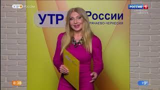 Утро России. Карачаево-Черкесия 13.04.2021