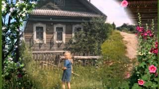 Был домик в деревне маленький
