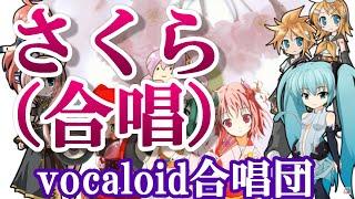 【VOCALOID2合唱団】さくら(独唱)【森山直太朗】(sakura dokushou)