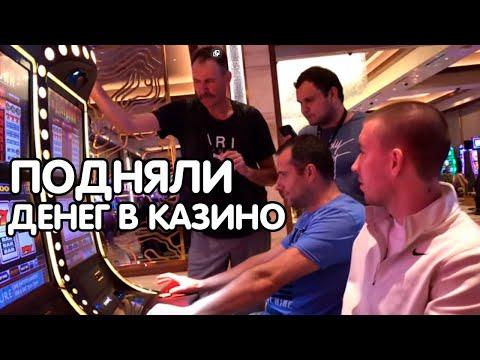 Это ШОК, из деревни - в казино США!!!