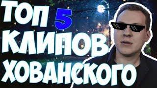 Топ 5 клипов Юрия Хованского (Батя в здании, спроси у своей мамы)