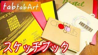 初心者さん向けの動画になります。これから鉛筆デッサンを始めてみようかな?という方向けです。 私が使用しているのは、クロッキー帳に練習...