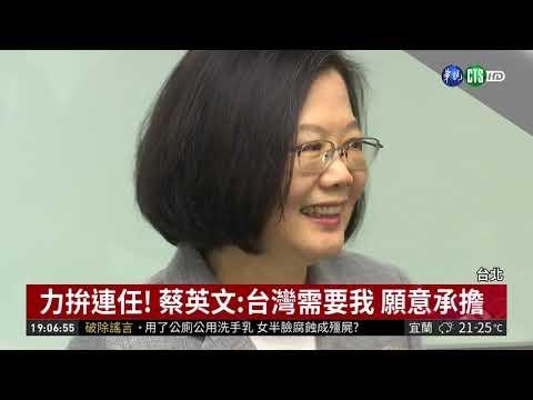 台灣需要我! 蔡英文出訪前登記初選 | 華視新聞 20190321