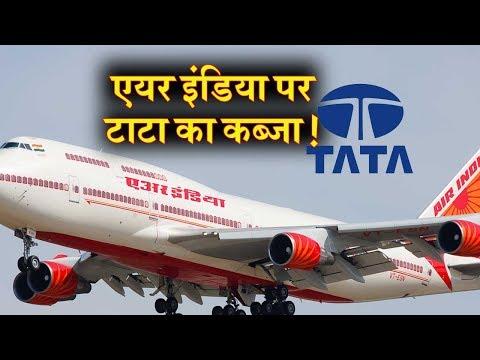 64 साल बाद फिर TATA Group के हाथ आयेगी Air India की कमान !