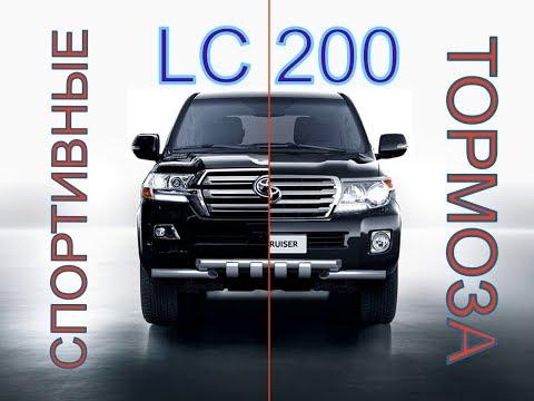 спортивные тормоза для Land Cruiser 200